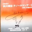 秋川暢宏先生のサイン