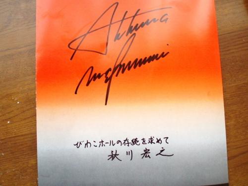 秋川雅史さんと秋川宏行さんのサインから